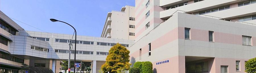 国家公務員共済組合連合会 横須賀共済病院