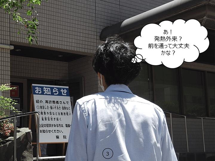 共済 病院 コロナ 横須賀